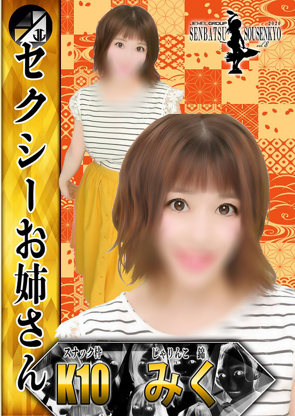 K10みくPOP2.jpg