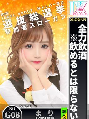 NO.15神16【新人2位】 J-GIRL岡崎まり