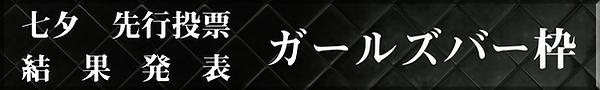 七夕バナーガールズバー.png