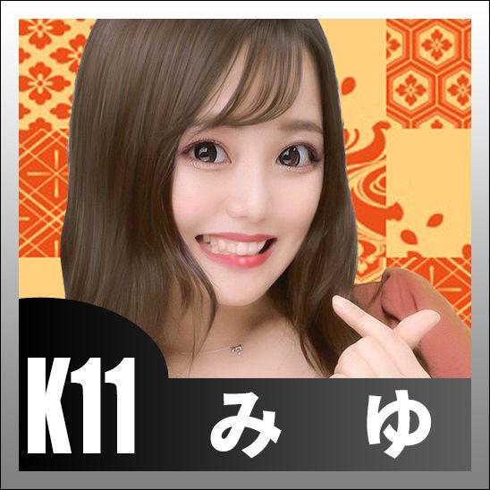 K11みゆ.jpg