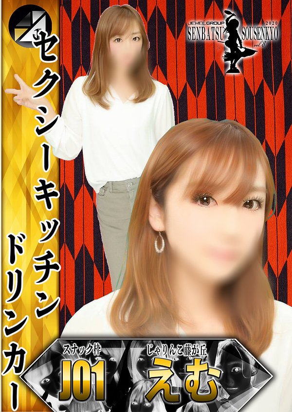 J01えむPOP2.jpg