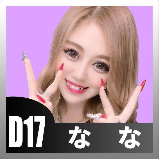 D17なな追加枠.jpg