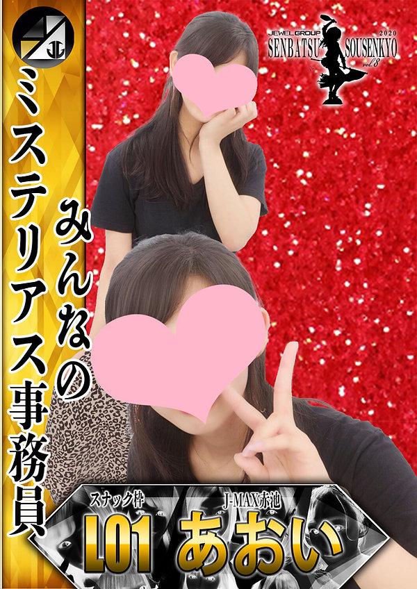 L01あおいPOP2.jpg