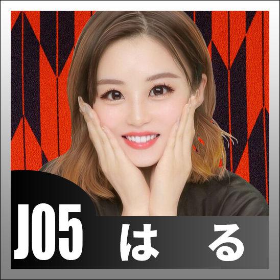 J05はる.jpg