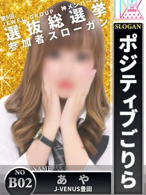 NO.11神16 J-VENUS豊田あや