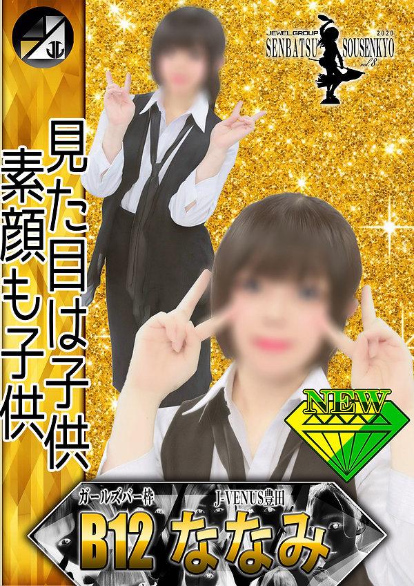 B12ななみPOP2.jpg