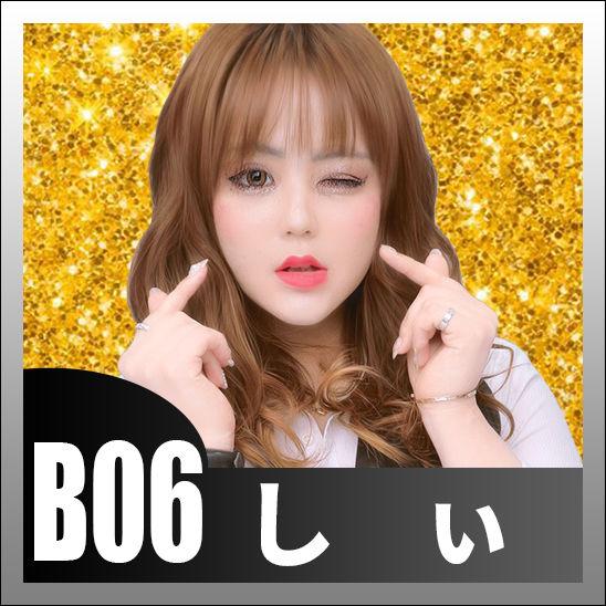 B06しぃ.jpg