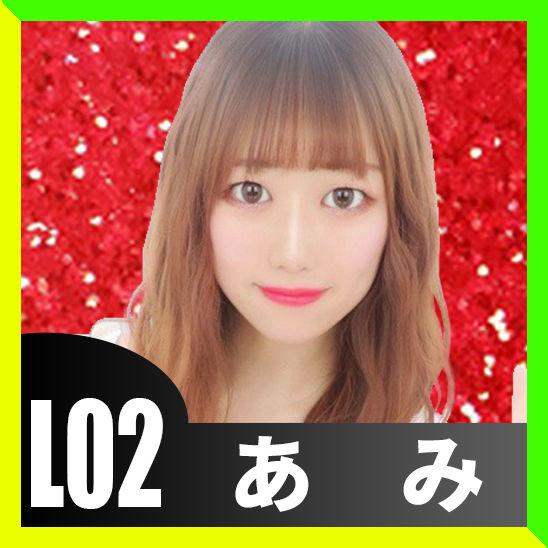 L02あみ新人.jpg