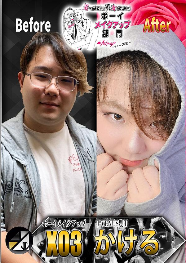 X03かけるPOP.jpg