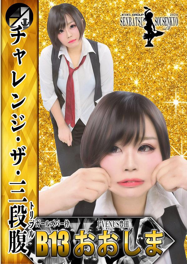 B13おおしまPOP.jpg