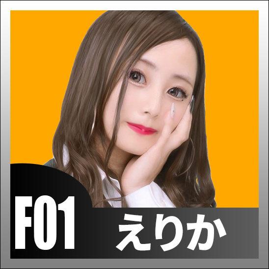 F01えりか.jpg