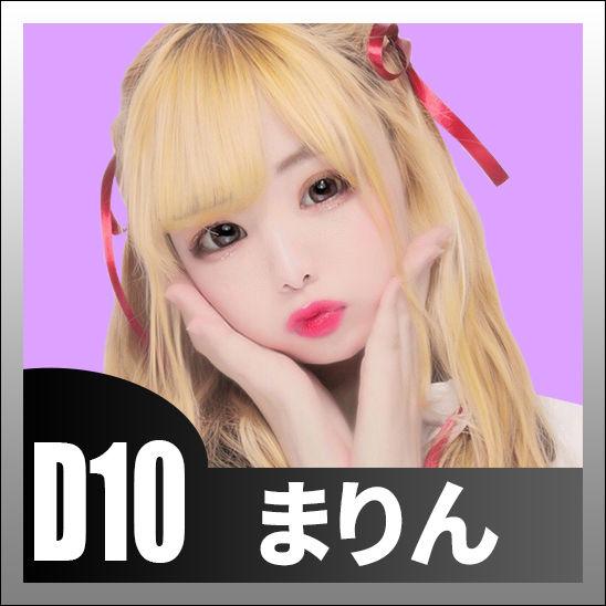 D10まりん.jpg