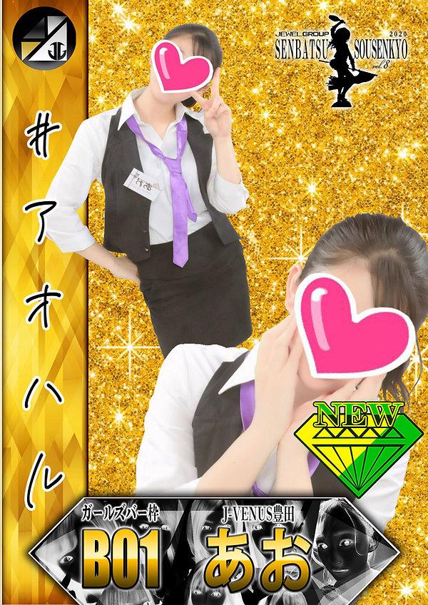 B01あおPOP2.jpg
