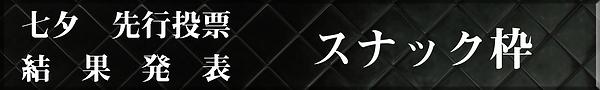 七夕バナースナック.png