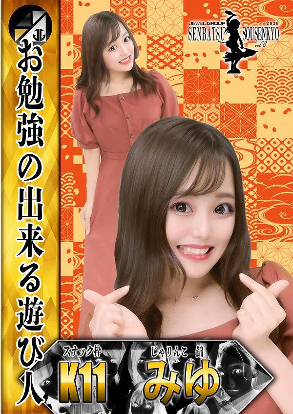 K11みゆPOP.jpg