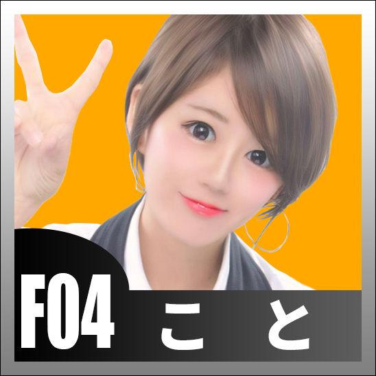 F04こと.jpg