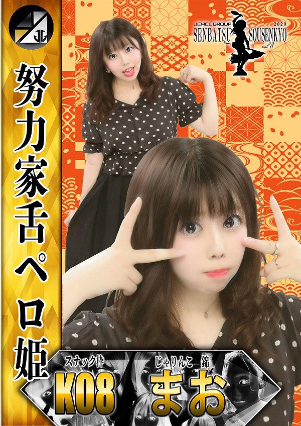 K08まおPOP.jpg