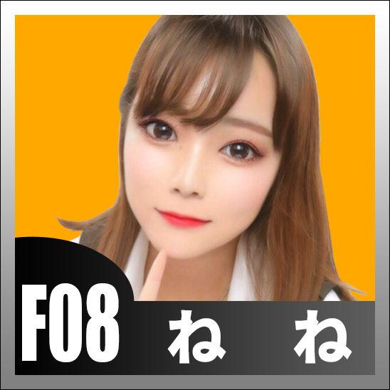 F08ねね.jpg