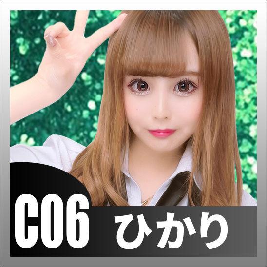 C06ひかり.jpg