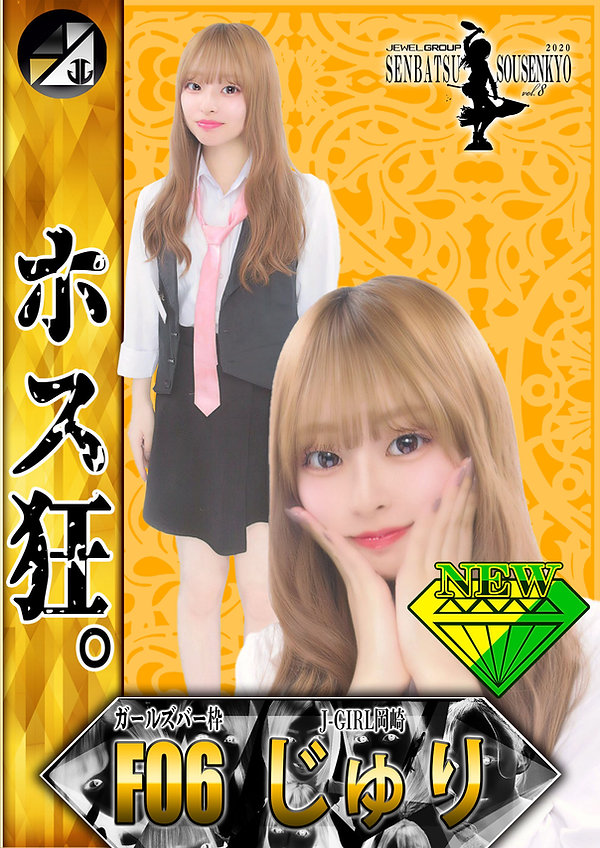 F06じゅりPOP.jpg