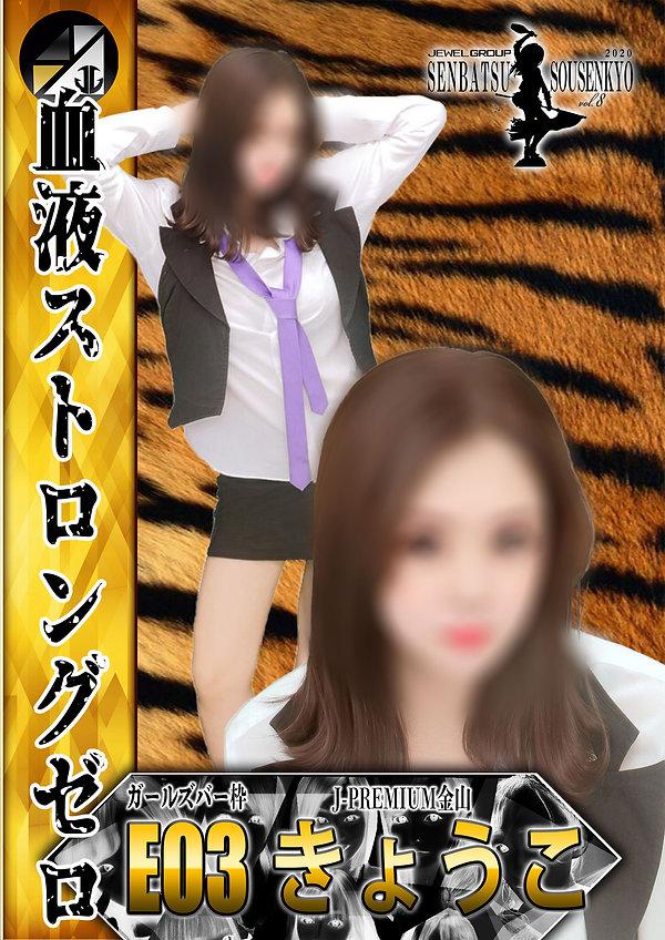 E03きょうこPOP2.jpg