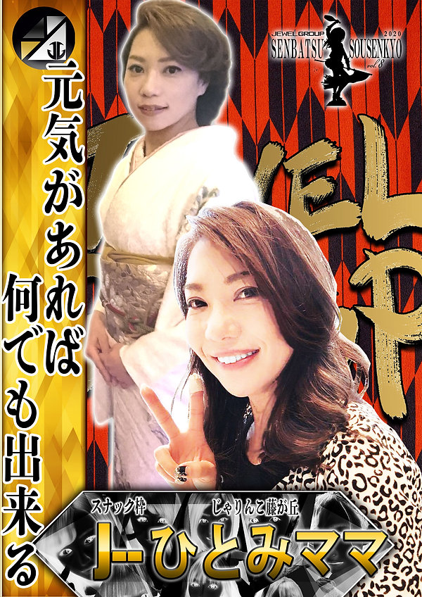 J--ひとみママPOP.jpg
