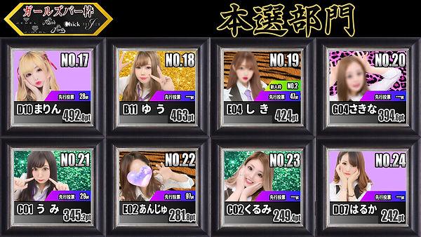 ガールズバー枠本選部門17~24.jpg