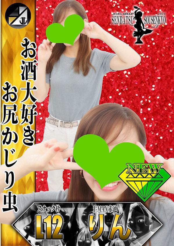 L12りんPOP2.jpg