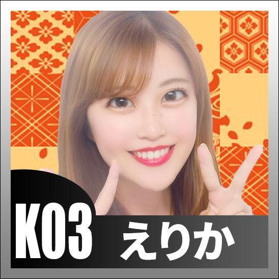 K03えりか.jpg