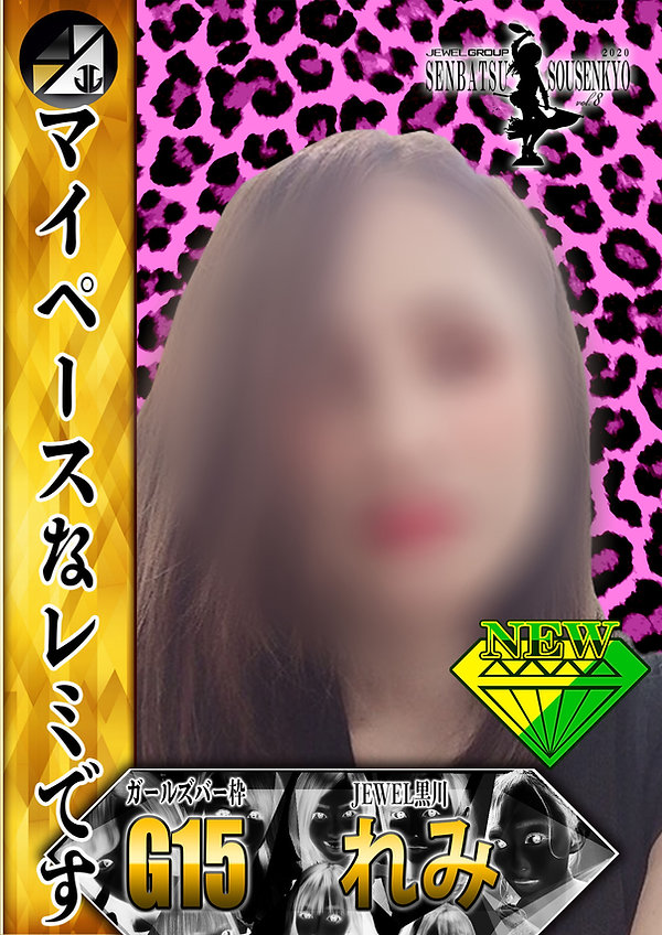 G15れみPOP2.jpg