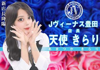 サイトバナー用JV豊田きらり.jpg