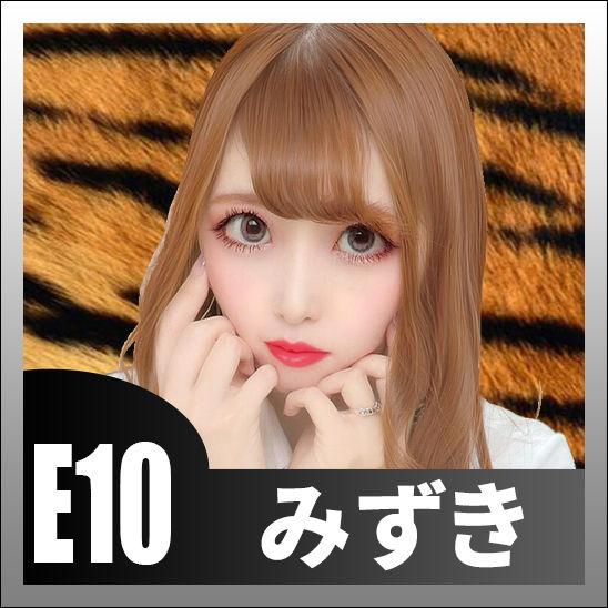 E10みずき.jpg