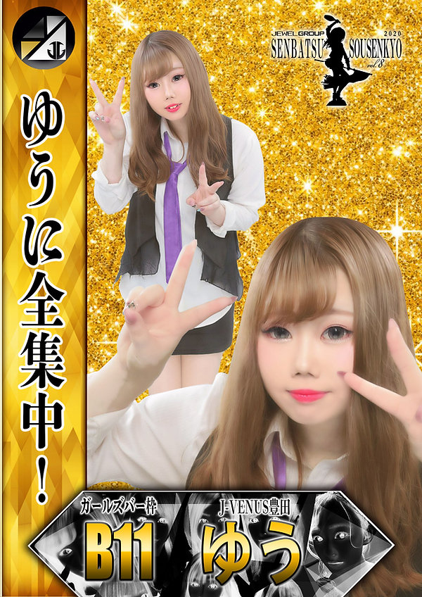 B11ゆうPOP.jpg