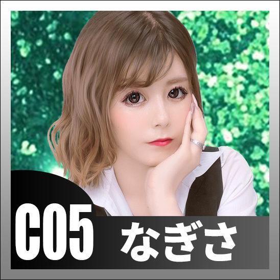 C05なぎさ.jpg