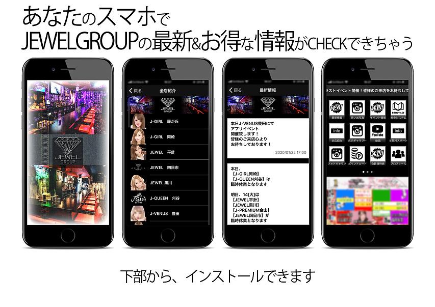 ガールズバー,JEWELGROUP,公式アプリ