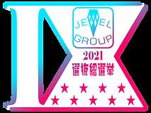 2021総選挙ロゴ3.png