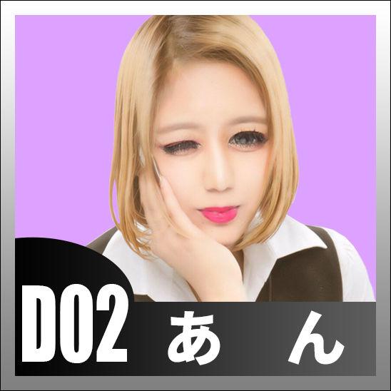 D02あん.jpg