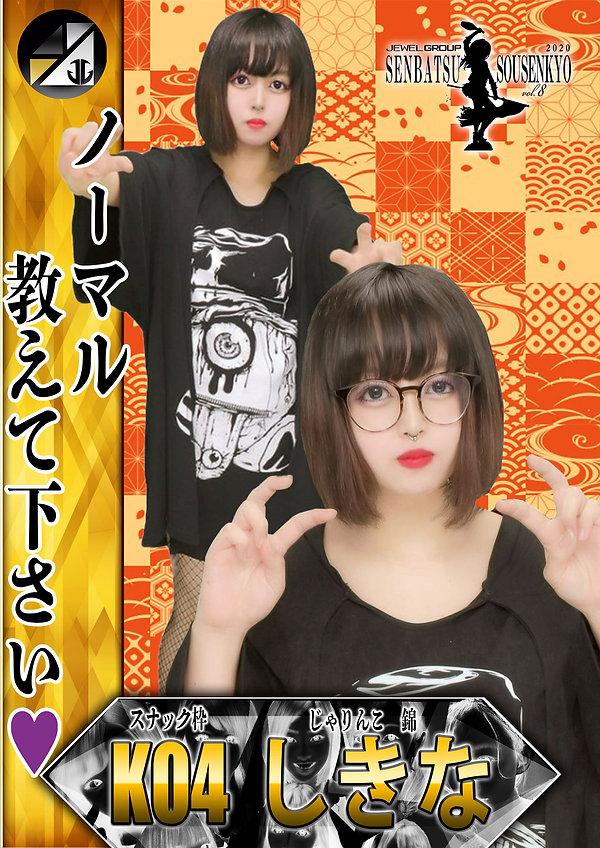 K04しきなPOP.jpg