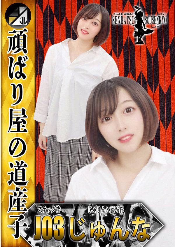 J03じゅんなPOP.jpg