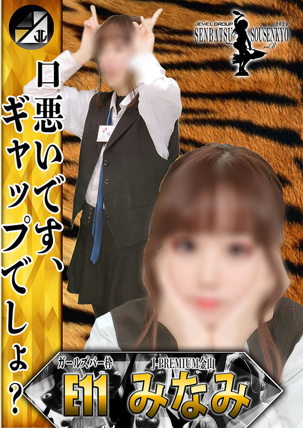 E11みなみPOP2.jpg