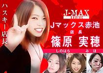 ガールズバー,J-MAX赤池,篠原実穂