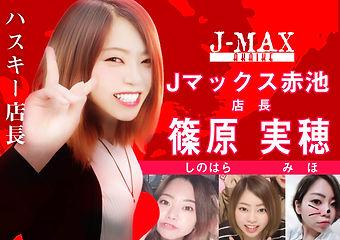 J-MAX赤池店長篠原実穂