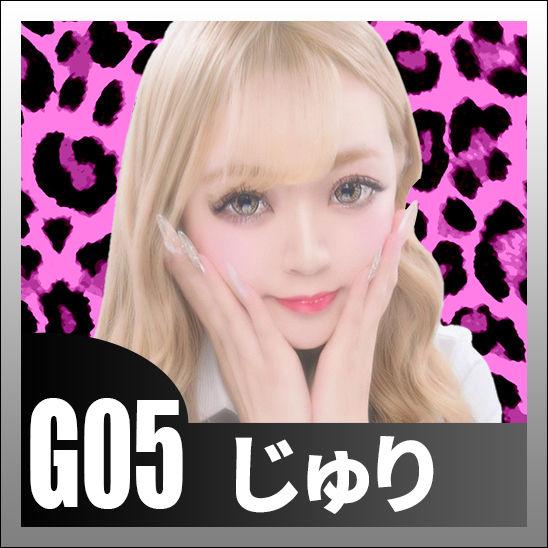 G05じゅり.jpg