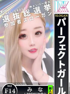 NO.13神16【新人賞】 J-PREMIUM金山みな