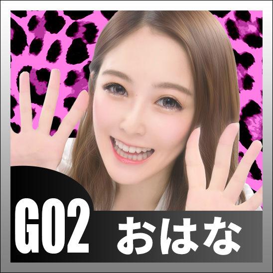 G02おはな.jpg