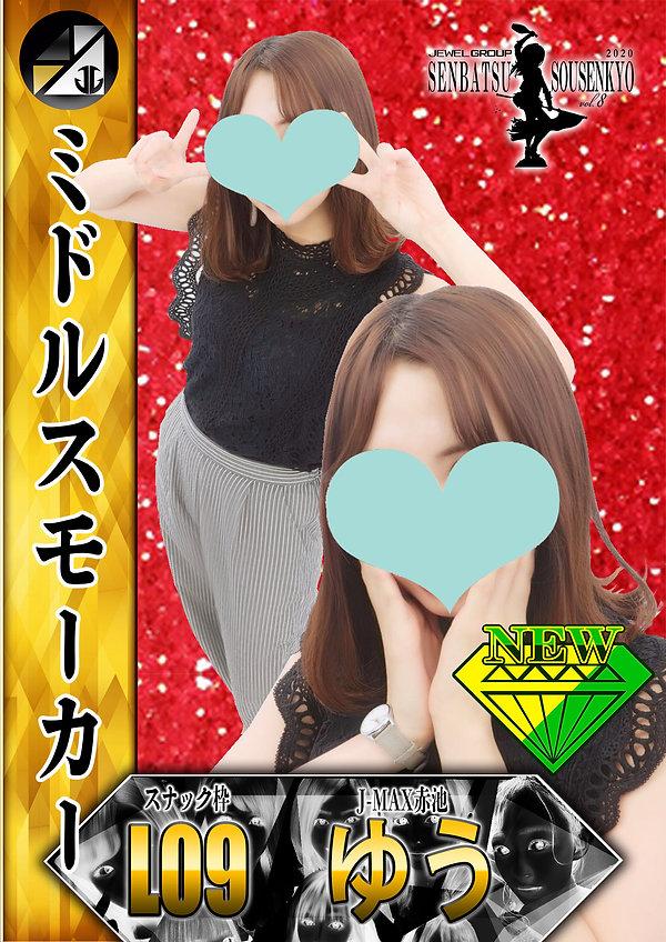 L09ゆうPOP2.jpg