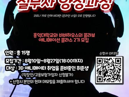 홍대+비버하우스 실무자 양성코스 2기