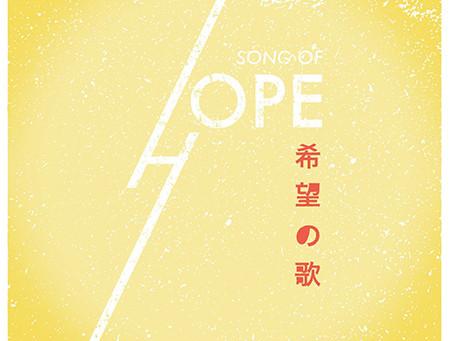 希望の歌 楽譜