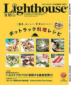 Lighthouse 9月16日号