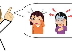 あなたの頭痛はどのタイプ?